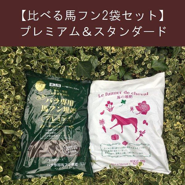 バラのためのバラ専用資材 セット セール お得 肥料 園芸 ガーデニング 馬フン