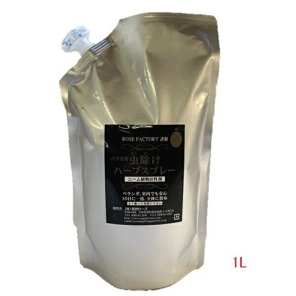 バラ専用 虫除けハーブスプレー500ml + 詰め替え用1Lセット