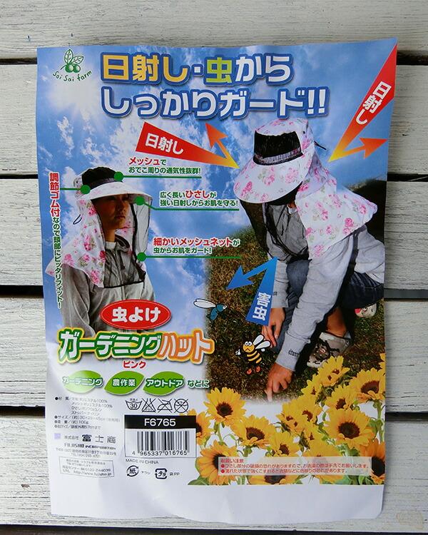 ガーデンハット 虫除け 帽子 虫よけ