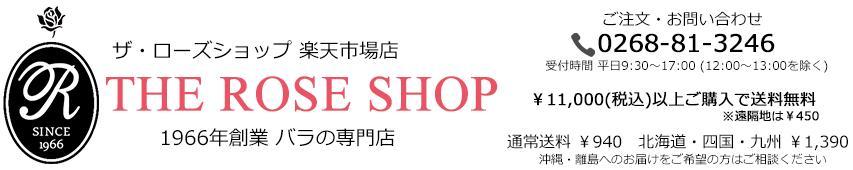 1966年創業バラの専門店ザ・ローズショップ