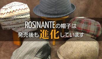 ROSINANTEの帽子は発売後も進化しています