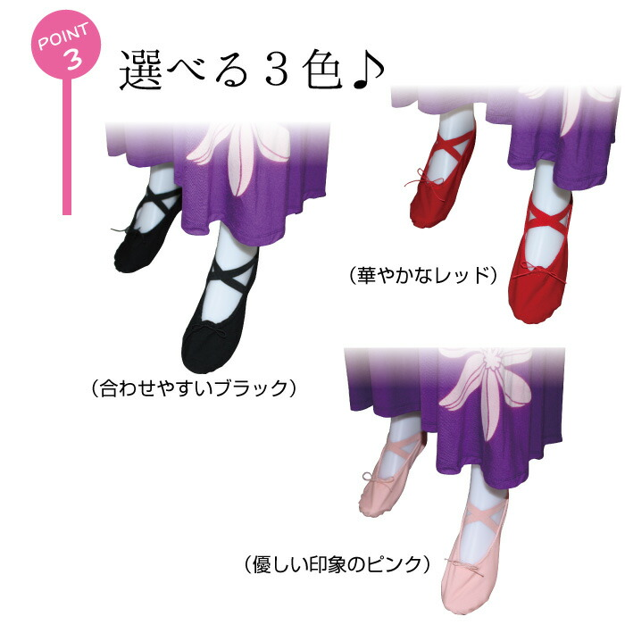 素足感覚 室内用シューズ 足が冷たい 冷え性