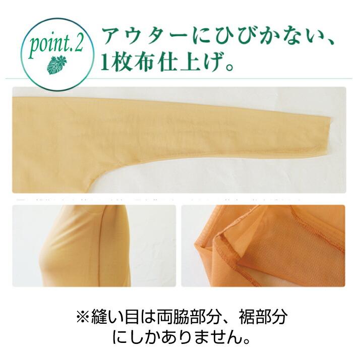 アウターにひびかない 1枚布仕上げ 縫い目が目立たない
