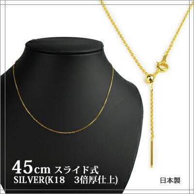 スライド式45cm YG