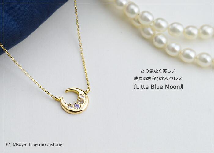三日月 ネックレス レディース 18金/k18 ムーン blue moon mini 月 ネックレス ロイヤルブルームーン