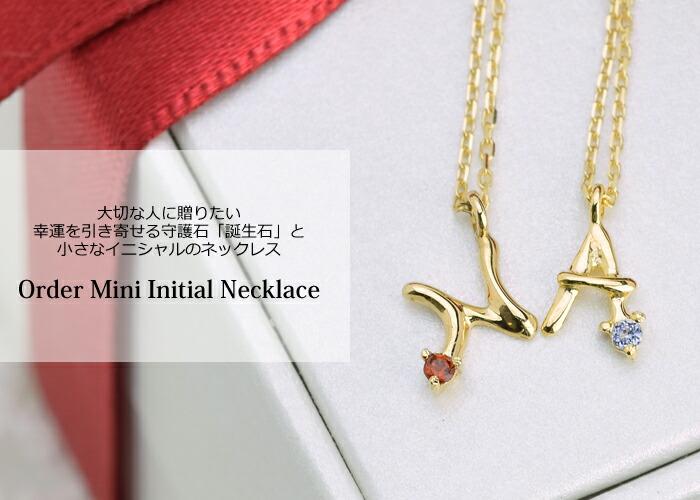 miniイニシャル 誕生石 ネックレス