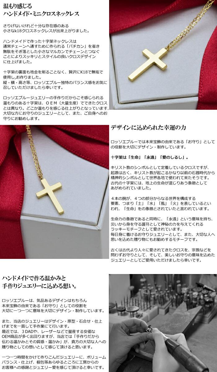 K18 クロス ネックレス