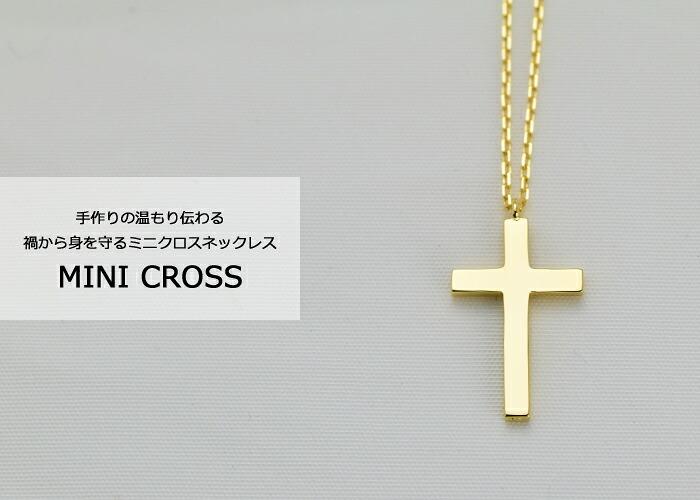 ネックレス レディース クロス 18金 Mini-cross ミニクロス 十字架 k18 18k ゴールド シンプル プレート ペンダント お守り ブランド 女性 彼女 妻 嫁 誕生日 バースデー 誕生日プレゼント クリスマス プレゼント