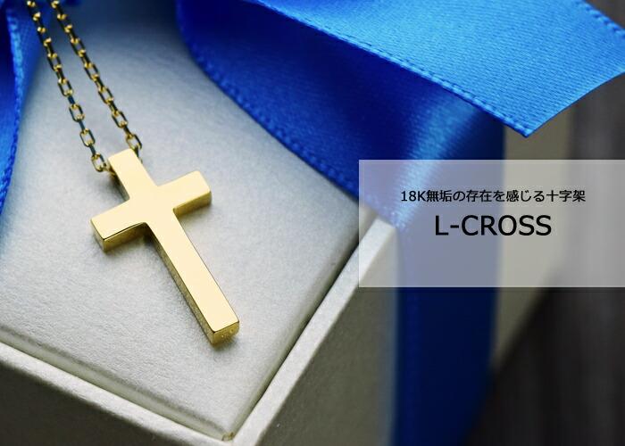 ネックレス メンズ クロス 18金 L-cross メンズ 十字架 クロス ネックレス k18 18k ゴールド シンプル プレート ペンダント お守り ブランド 男性 彼氏 旦那 夫 誕生日 バースデー 誕生日プレゼント クリスマスプレゼント