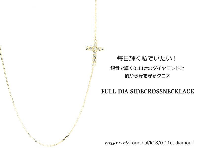 サイドクロスネックレス ダイアモンド ロッソエブルー k18 18金 横 十字架 クロス ネックレス お守り