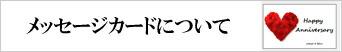 """メッセ-字カード例"""""""