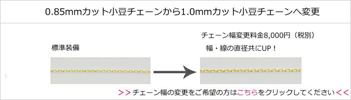 幅変更K18ゴールドチェーン