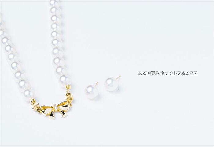 あこや真珠 ネックレス