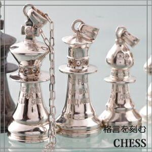 格言を刻むチェス