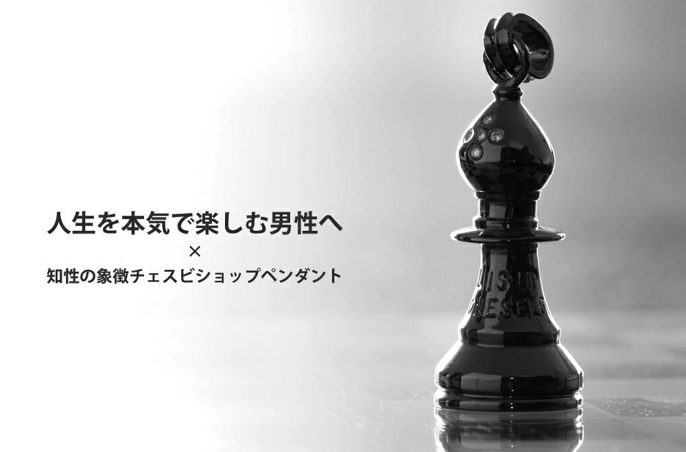 チェス 駒 bishop ビショップ ブラック シンプル カジュアル ネックレス メンズ シルバー 刻印 ダイヤモンド お守り ペンダント お守り  ロング