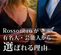 Rossoneroが有名人・芸能人から選ばれる理由