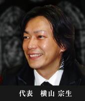 代表:横山