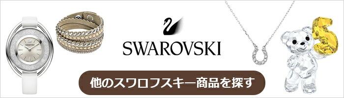 スワロフスキー カテゴリ