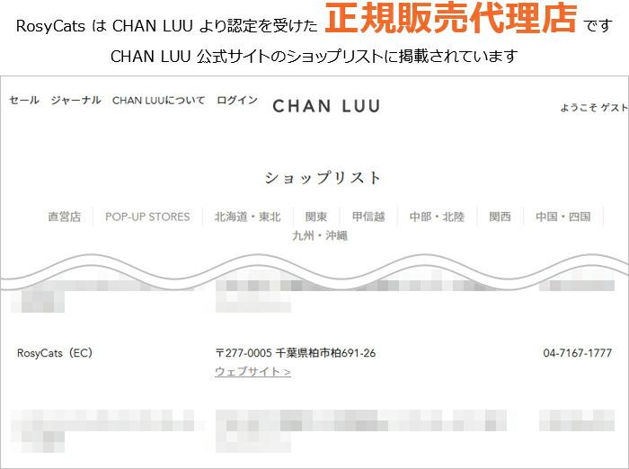 CHAN LUU 正規販売代理店 証明書