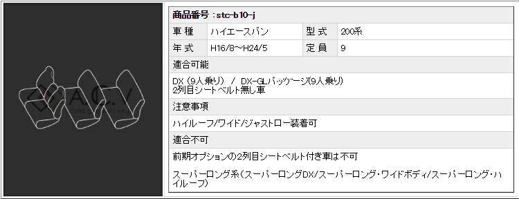 stc-b10-j_5.jpg