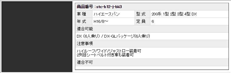 stc-b12-j-bk3_5.jpg
