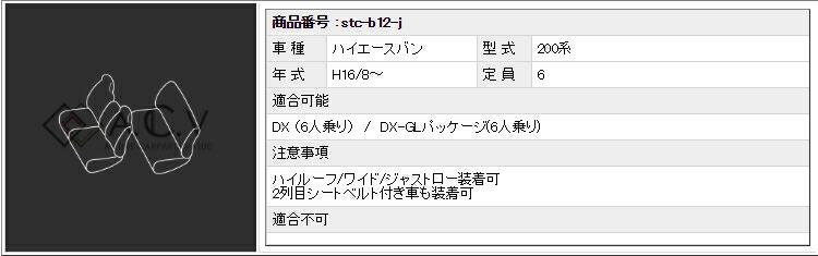 stc-b12-j_5.jpg