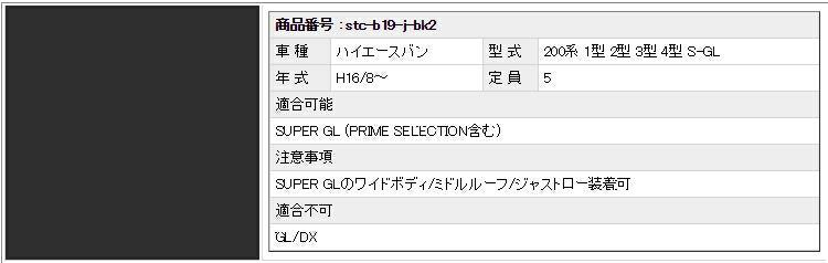 stc-b19-j-bk2_5.jpg