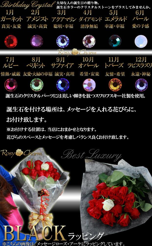 バラの花束に誕生石