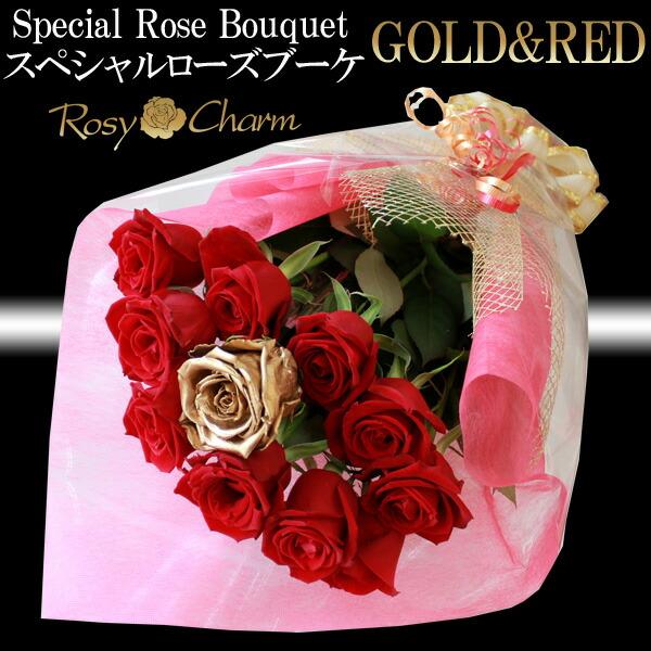 薔薇の花束 ゴールド&レッド