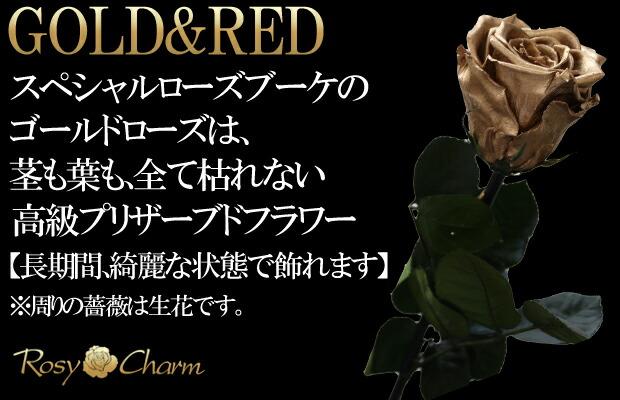 プリザーブドフラワー 金色の薔薇1本