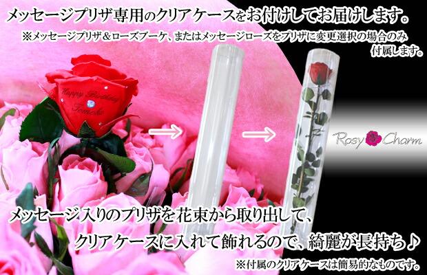 バラの花束 クリアケース付き