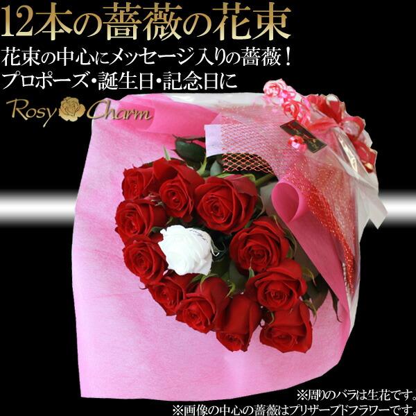バラの花束12本