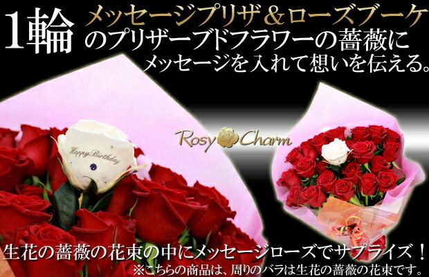 バラの花束 誕生日 プロポーズ 記念日