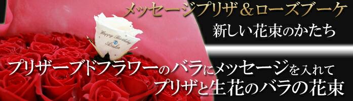 バラの花束 プレゼント メッセージ入り