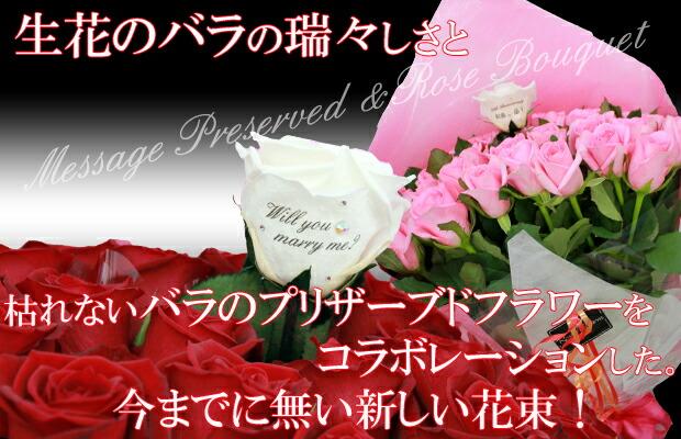 バラの花束 プリザーブドフラワーと生花ミックス