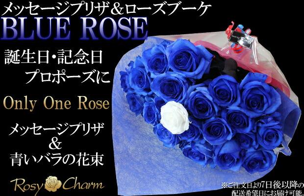 誕生日・記念日・プロポーズ 青いバラの花束