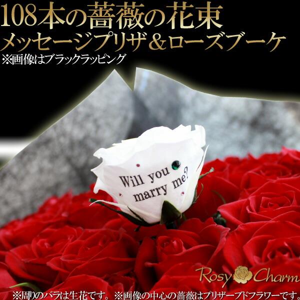 プロポーズ108本のバラの花束