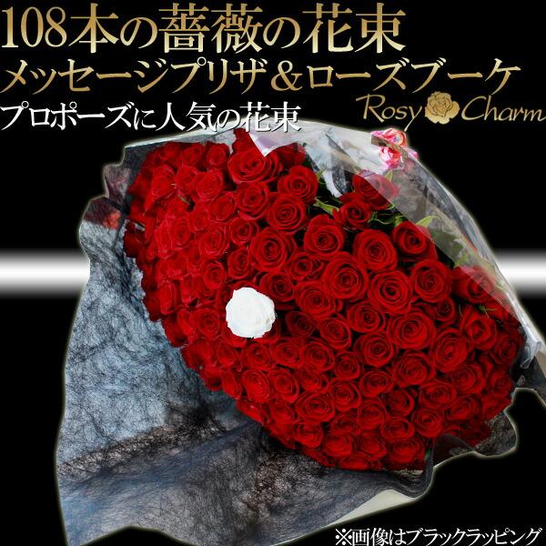 プロポーズ108本用バラの花束