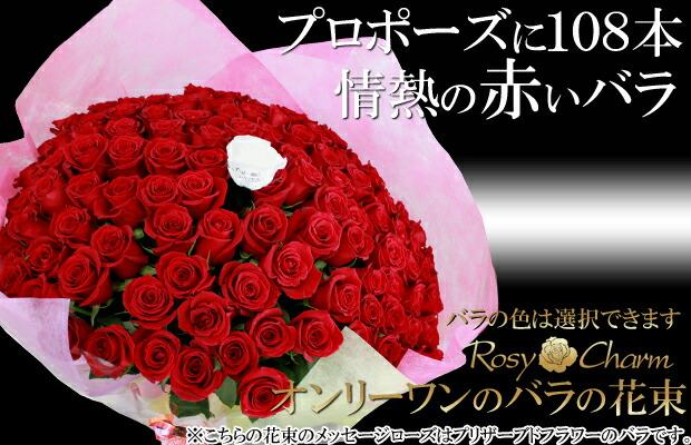 108本赤いバラの花束メッセージ入り