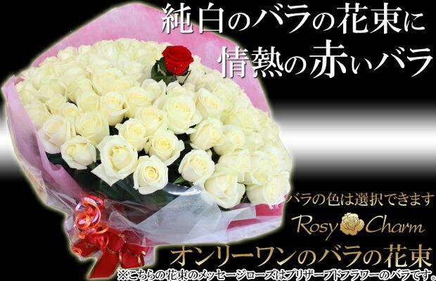 白いバラの花束108本