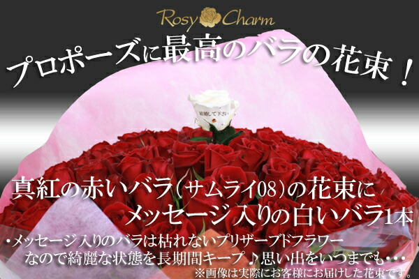 100本のバラの花束 プロポーズ
