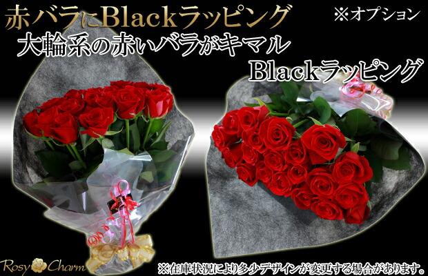 花束ブラックラッピング