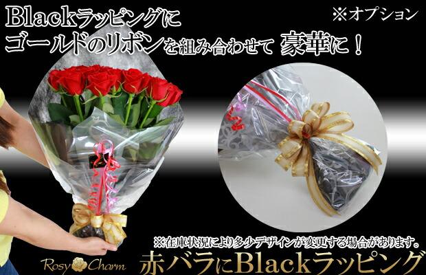 バラの花束ブラックラッピング