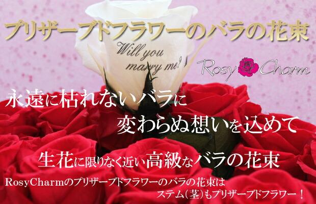 プリザーブドフラワーのバラの花束 赤いバラ