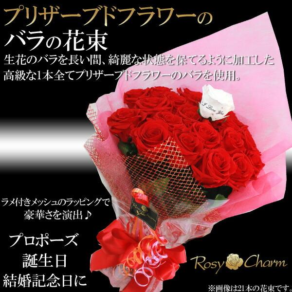 プリザーブドフラワーのバラの花束