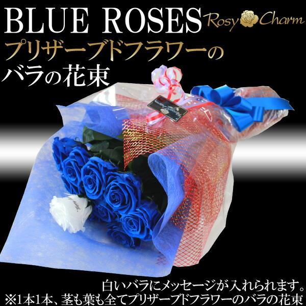 青いバラの花束 プリザーブドフラワー