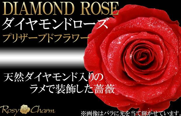 プリザーブドフラワーのバラ ダイヤモンドローズ
