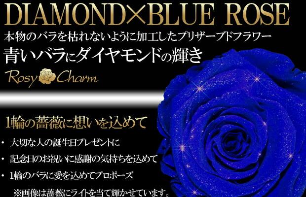ダイヤモンドローズ 1輪の青いバラ