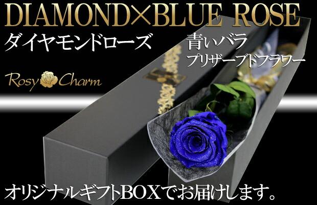 ダイヤモンドローズ 青いバラ