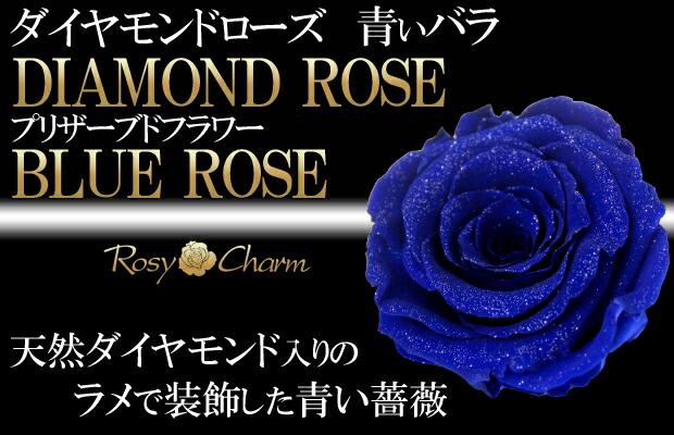 ダイヤモンドローズ プリザブドフラワー 青いバラ
